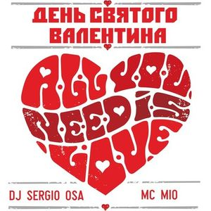 Вечірка All You Need Is Love