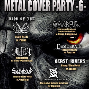 Концерт Metal Cover Party 6