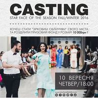 Кастинг Star Face of the Season fall/winte 2016