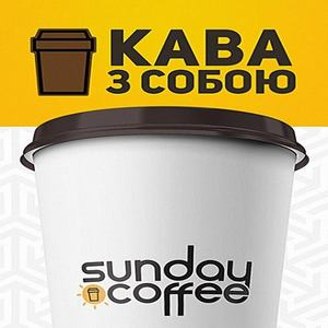 Кав'ярня «Sunday Coffee»