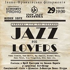 Концерт Jazz For Lovers