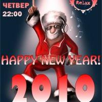 Happy New Year 2010 @ Релакс