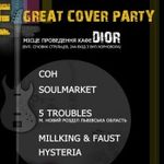 Афіша Вечірка «THE GREAT COVER PARTY»