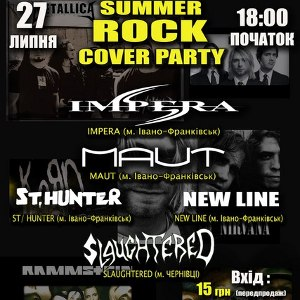 Концерт SUMMER ROCK COVER PARTY