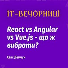Лекція «React vs Angular vs Vue.js - що ж вибрати?»