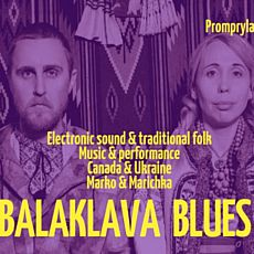 Концерт дуету Balaklava Blues
